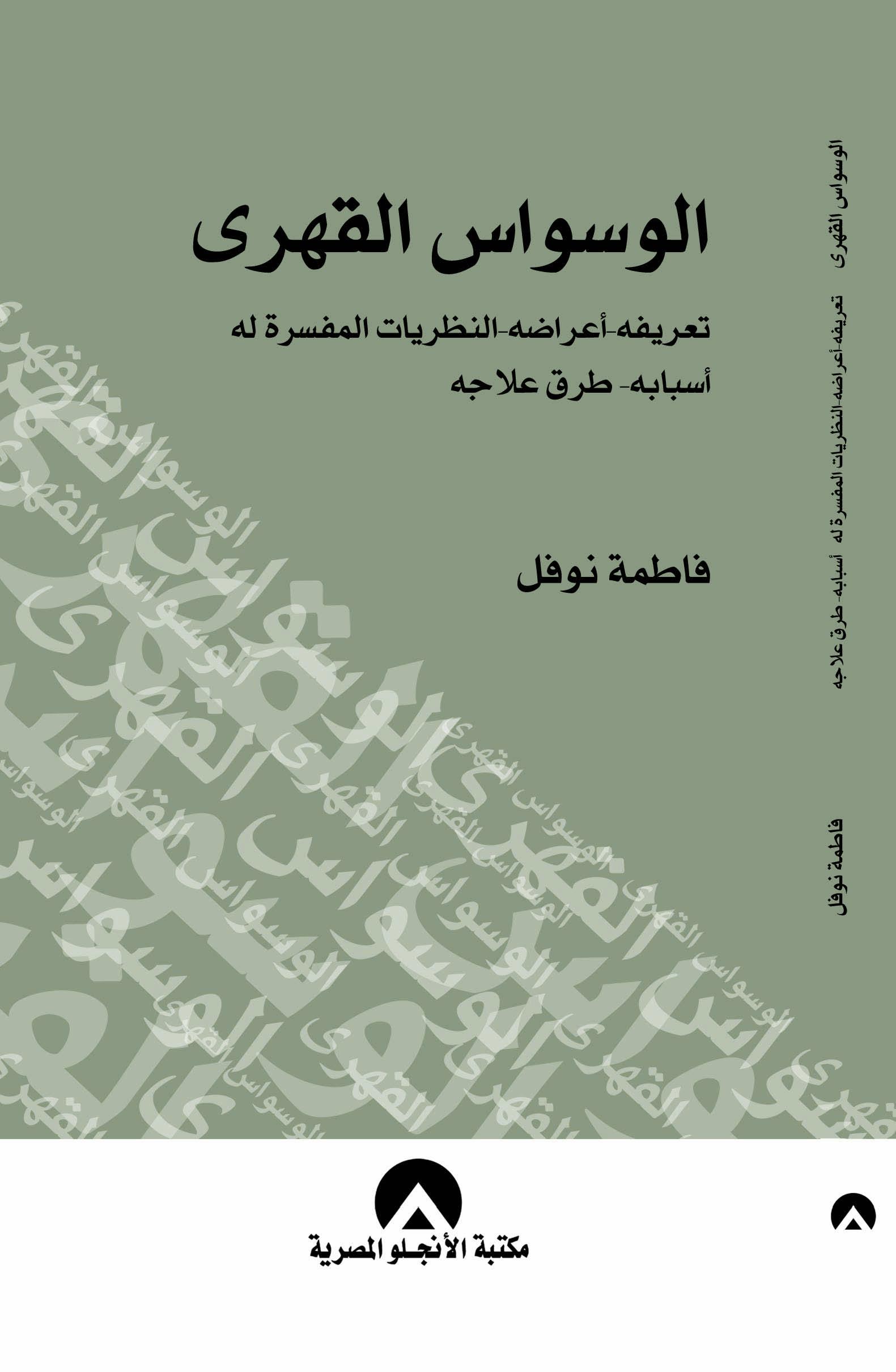 تحميل كتاب الوسواس القهري pdf