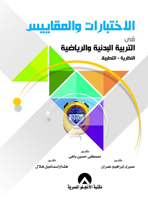 كتاب أصول التربية البدنية والرياضية pdf