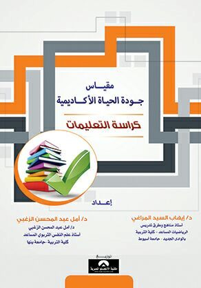 كتاب جودة الحياة pdf