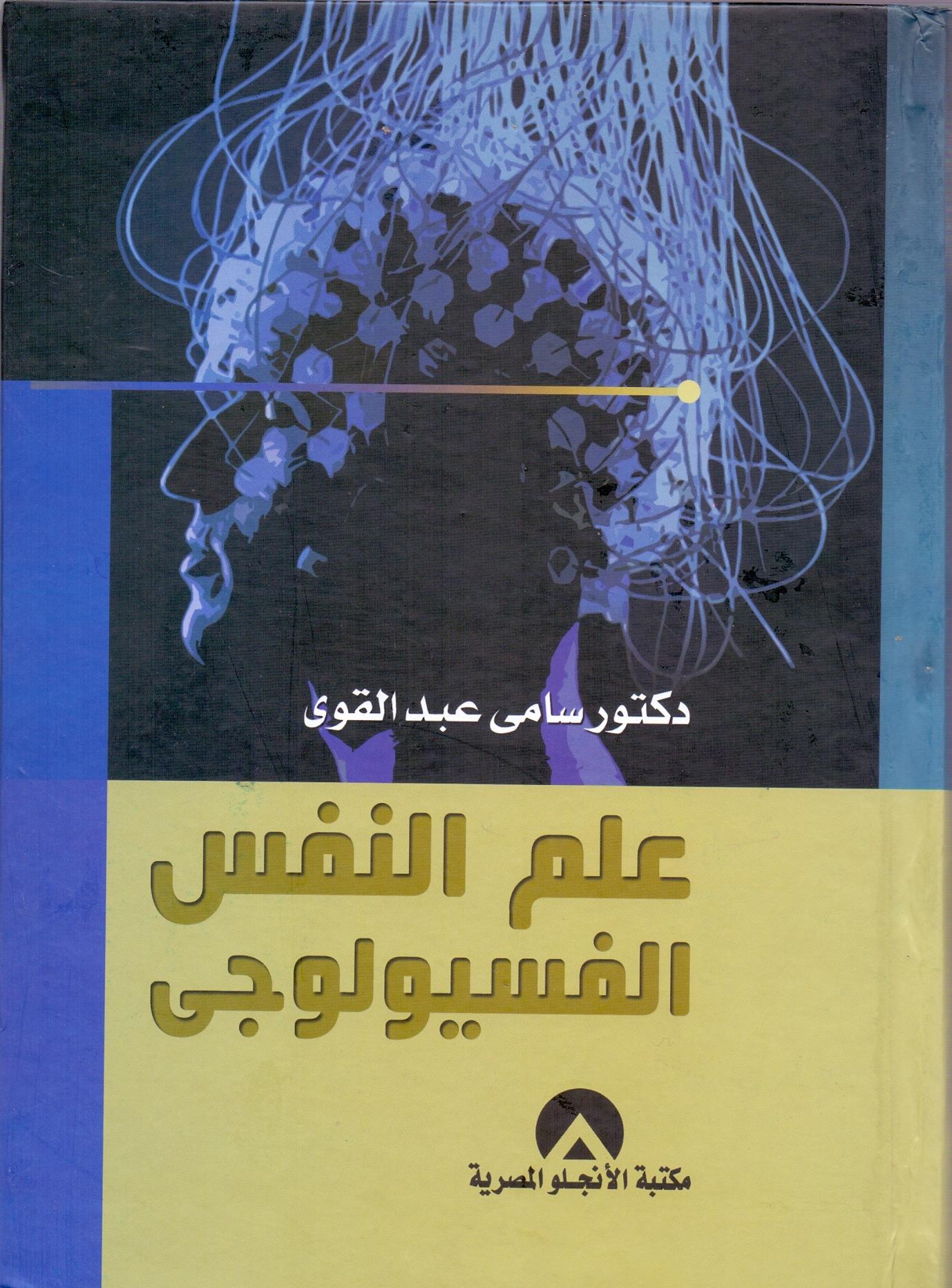 علم النفس الفسيولوجي سامي عبد القوي pdf