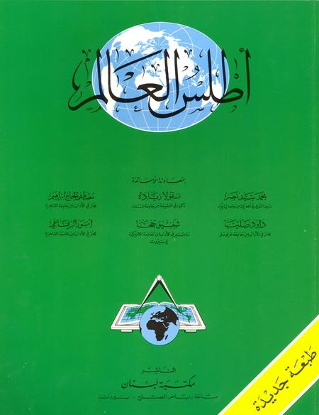 كتاب اطلس العالم
