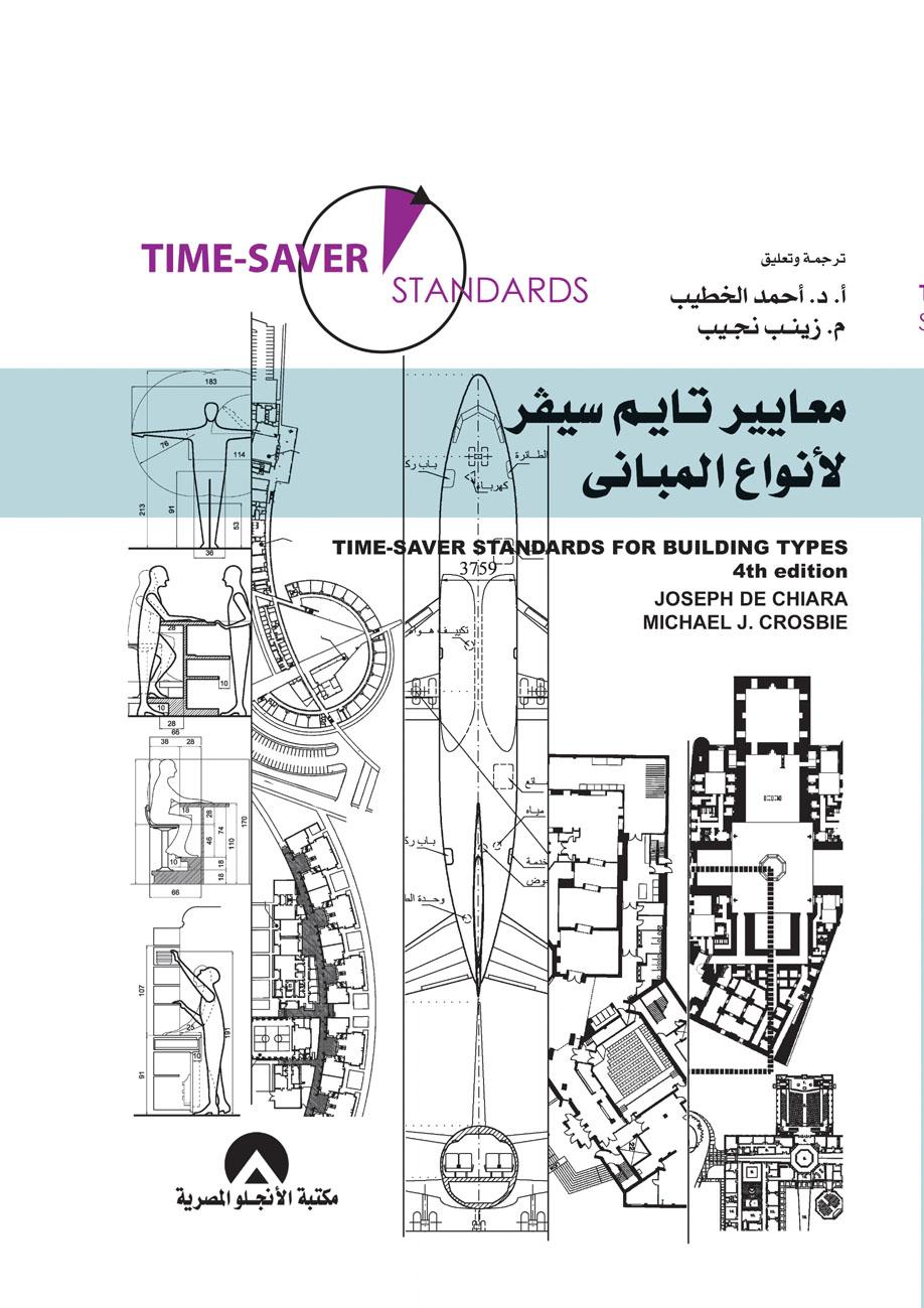 كتاب تايم سيفر مترجم pdf