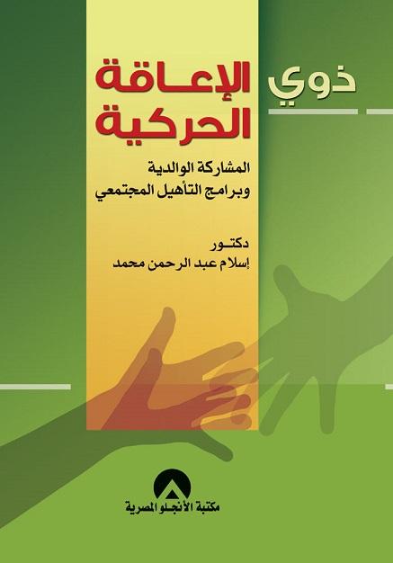 تحميل كتاب الاعاقة الحركية pdf