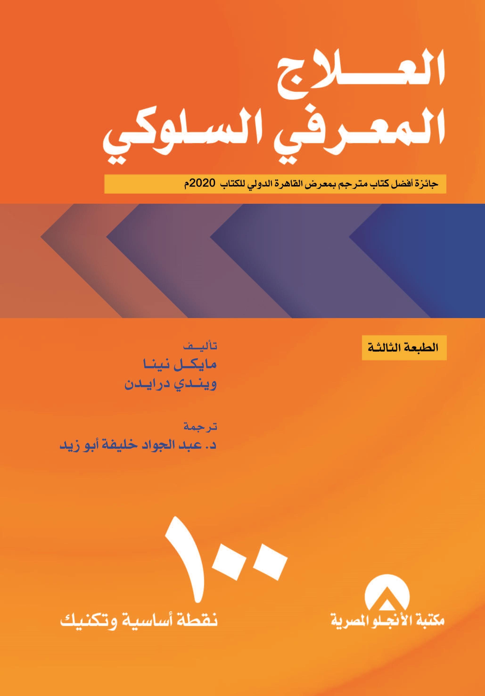 كتاب العلاج المعرفى السلوكى 100 نقطة اساسية وتكنيك pdf