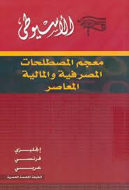 معجم المصطلحات المصرفية والمالية المعاصر انجليزى فرنسى عربى كتاب