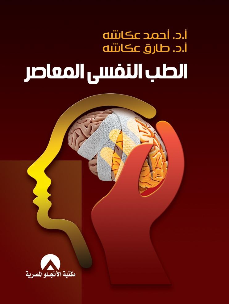 كتاب الطب النفسي المعاصر احمد عكاشة كاملا pdf
