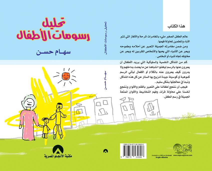 ملحق كتاب تحليل رسومات الاطفال